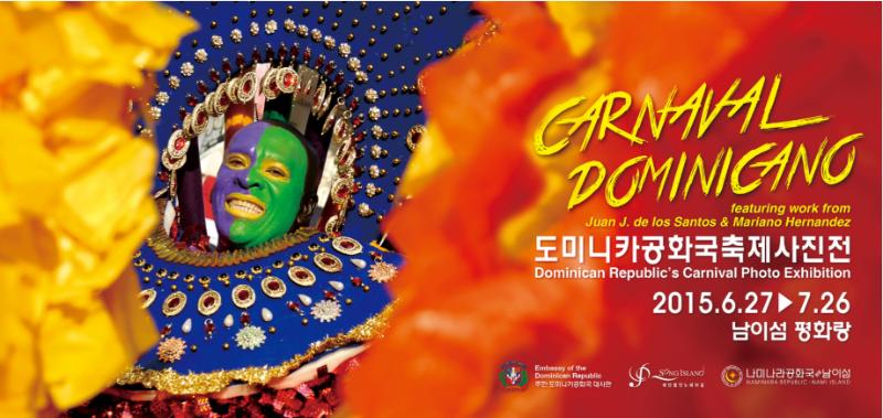 2 도미니카공화국 축제사진展.png